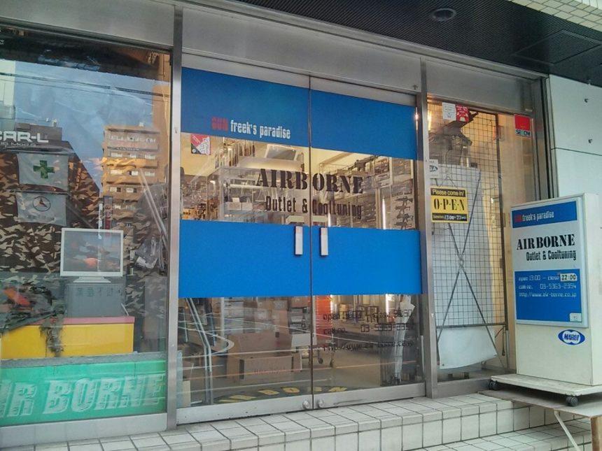 新宿エアボーン